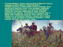 З-поміж джерел, якими користувався Микола Гоголь, працюючи над твором «Тарас ...