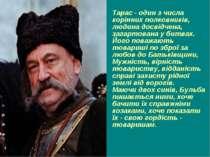 Тарас - один з числа корінних полковників, людина досвідчена, загартована у б...