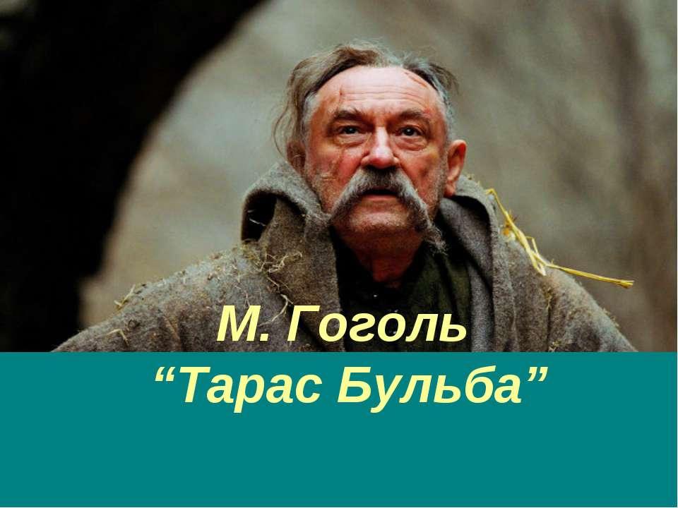 "М. Гоголь ""Тарас Бульба"""