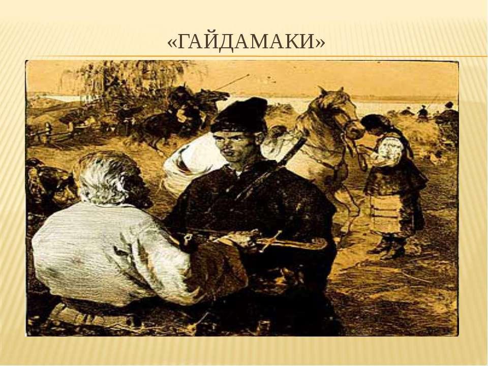 Картинки по теме гайдамаки