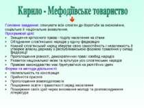 Головне завдання: спонукати всіх слов'ян до боротьби за економічне, соціальне...