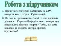 1. Прочитайте матеріал параграфу на с.89, автором якого є Орест Субтельний. 2...