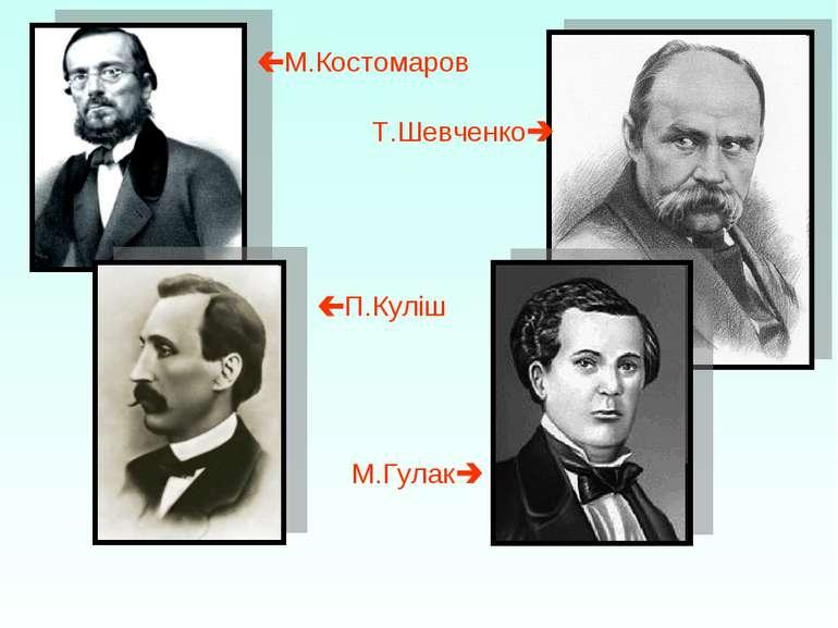 М.Костомаров М.Гулак П.Куліш Т.Шевченко