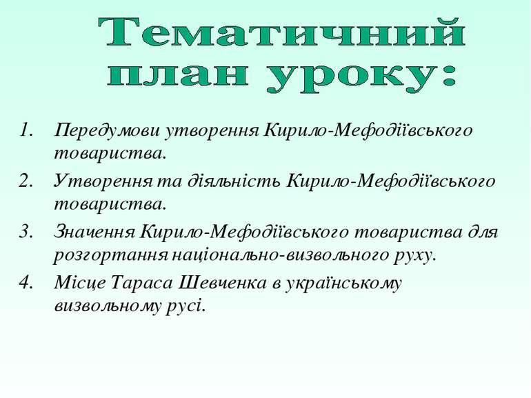 Передумови утворення Кирило-Мефодіївського товариства. Утворення та діяльніст...