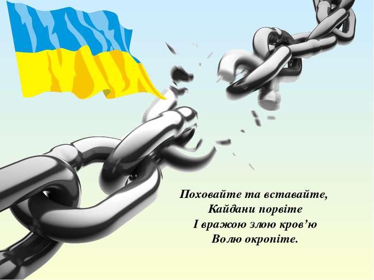Поховайте та вставайте, Кайдани порвіте І вражою злою кров'ю Волю окропіте.