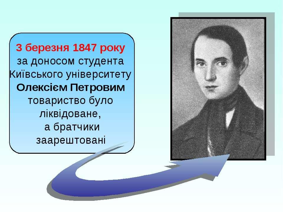 3 березня 1847 року за доносом студента Київського університету Олексієм Петр...