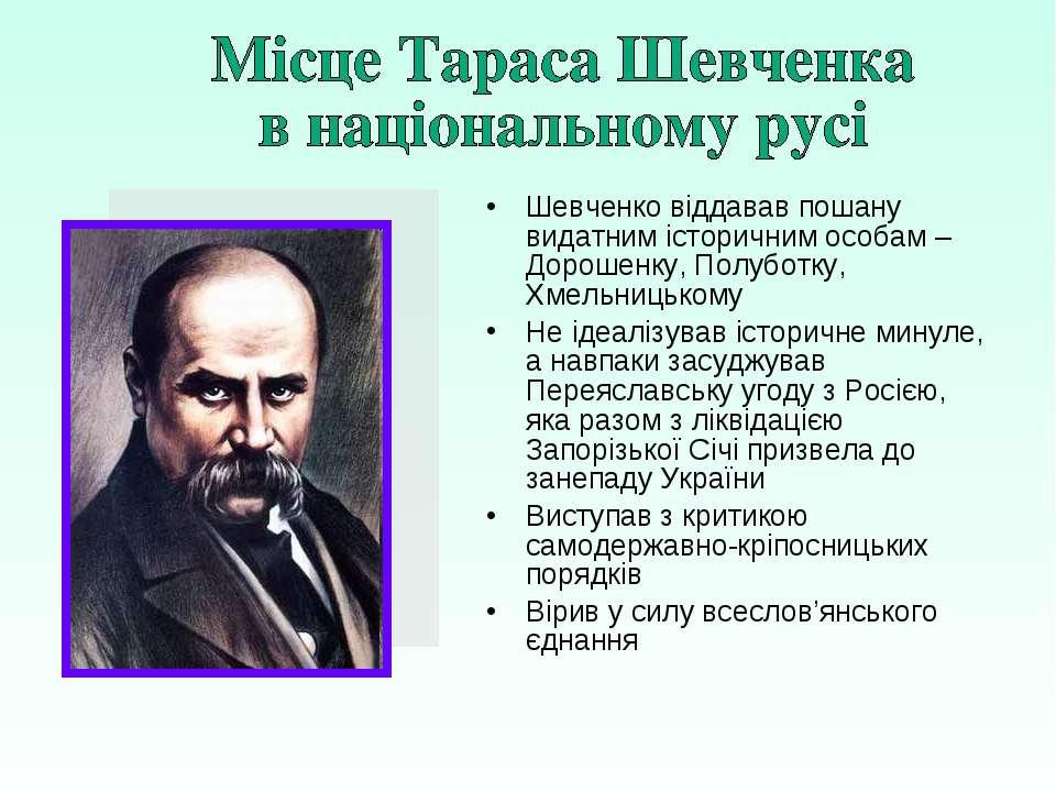 Шевченко віддавав пошану видатним історичним особам – Дорошенку, Полуботку, Х...