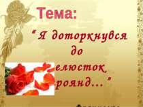 """Тема: """" Я доторкнувся до пелюсток троянд…"""" Франческо Петрарка"""