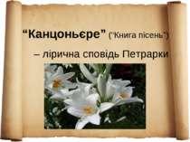 """""""Канцоньєре"""" (""""Книга пісень"""") – лірична сповідь Петрарки"""