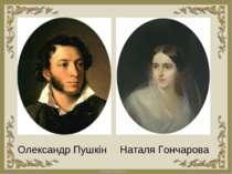 Олександр Пушкін Наталя Гончарова