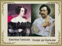 Оноре де Бальзак Евеліна Ганська