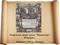"""Титульний аркуш книги """"Канцоньєре"""" Петрарки. Видання 1553 р., Венеція"""