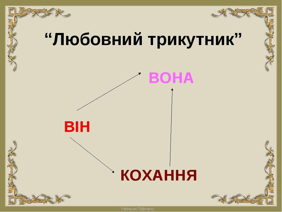 """Любовний трикутник""""ВОНА ВІН КОХАННЯ"""