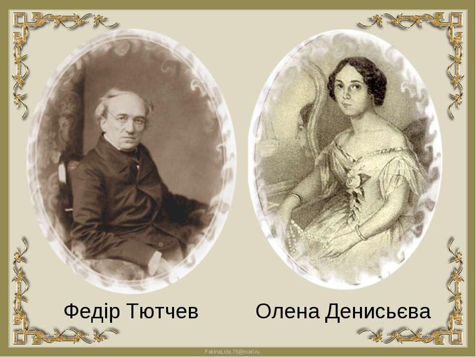 Федір Тютчев Олена Денисьєва