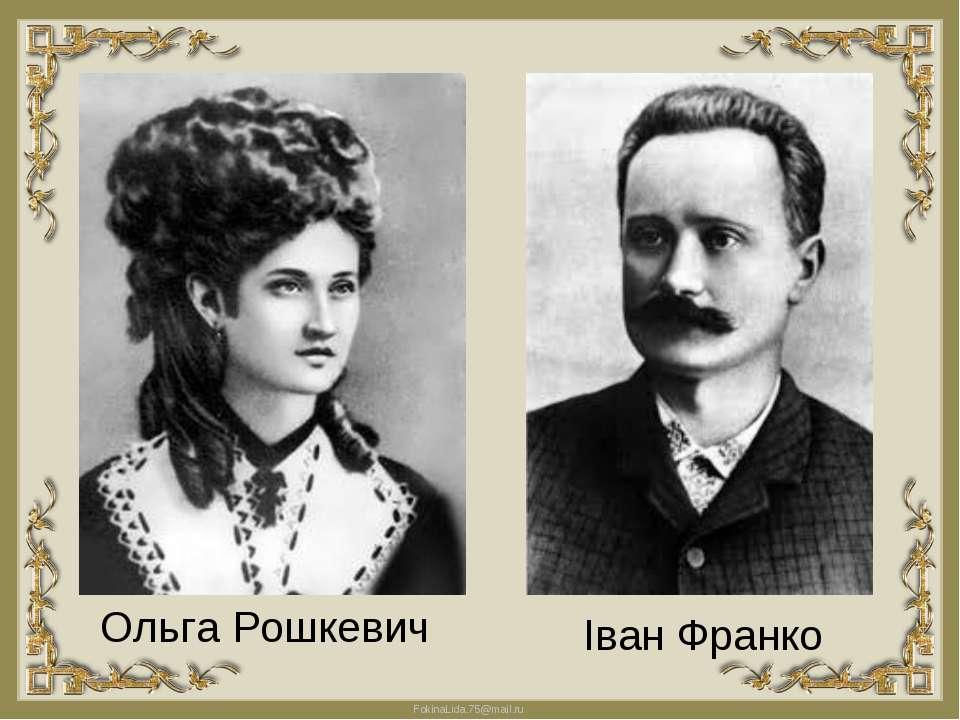 Ольга Рошкевич Іван Франко