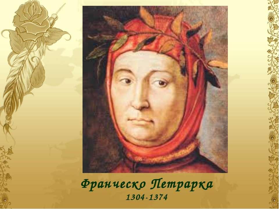 Франческо Петрарка 1304-1374