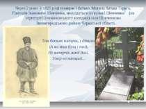 Через 2 роки у 1825 році помирає і батько. Могила батька Тараса, Григорія Іва...