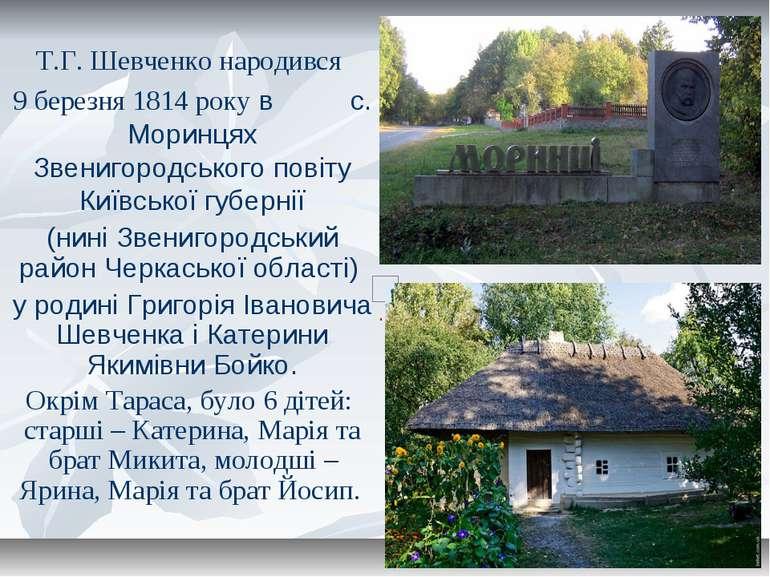 Т.Г. Шевченко народився 9 березня 1814 року в с. Моринцях Звенигородського по...