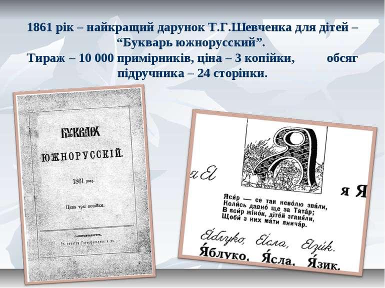 Картинки по запросу букварь южнорусский т.шевченка