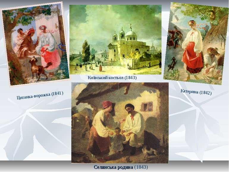 Катерина (1842) Селянська родина (1843) Київський костьол (1843) Циганка-воро...