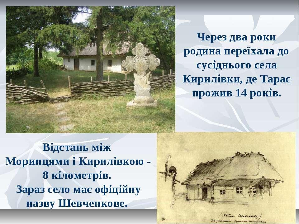 Через два роки родина переїхала до сусіднього села Кирилівки, де Тарас прожив...