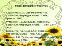Список використаної літератури: Авраменко О.М., Шабельникова Л.П. Українська ...