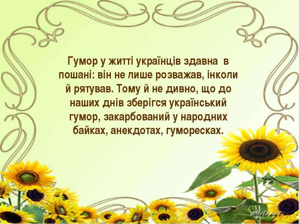 Гумор у житті українців здавна в пошані: він не лише розважав, інколи й рятув...