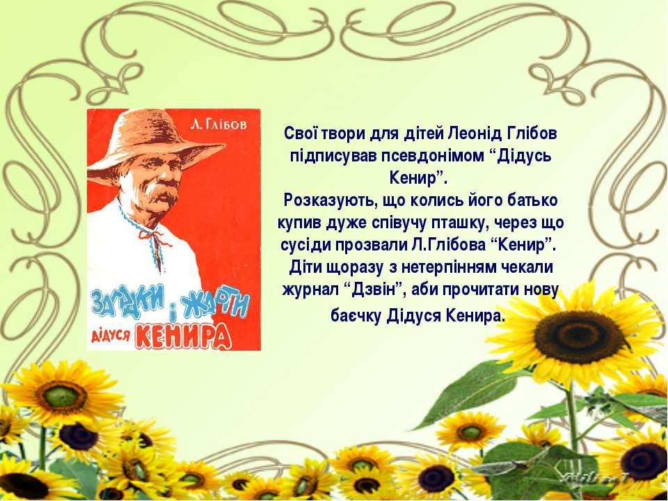 """Свої твори для дітей Леонід Глібов підписував псевдонімом """"Дідусь Кенир"""". Роз..."""