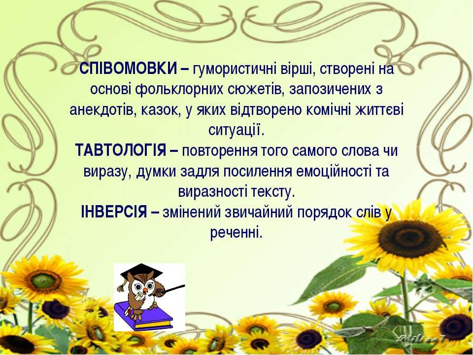 CПІВОМОВКИ – гумористичні вірші, створені на основі фольклорних сюжетів, запо...