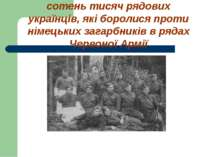 сотень тисяч рядових українців, які боролися проти німецьких загарбників в ря...