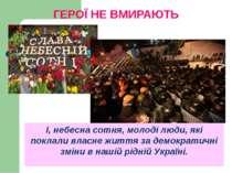 ГЕРОЇ НЕ ВМИРАЮТЬ І, небесна сотня, молоді люди, які поклали власне життя за ...