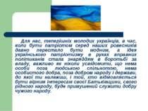 Для нас, теперішніх молодих українців, в час, коли бути патріотом серед наших...
