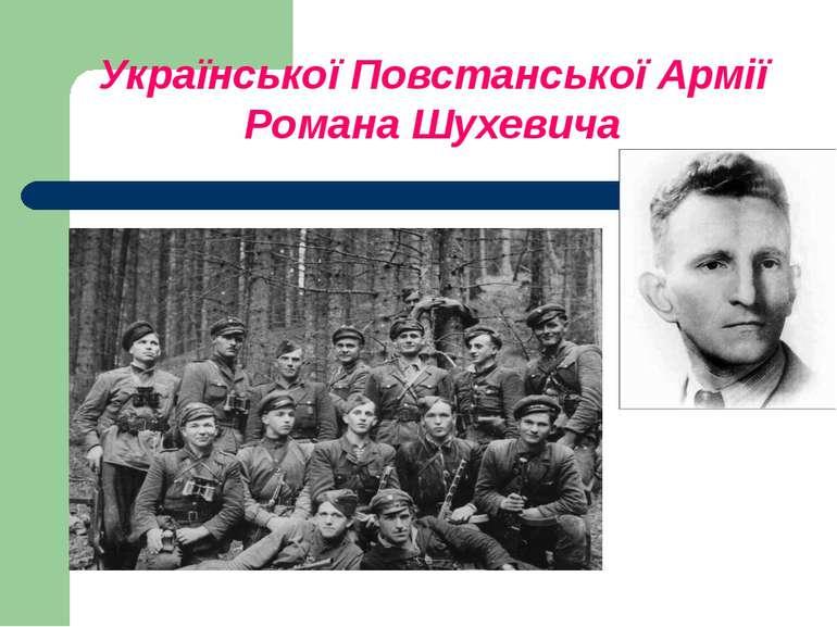 Української Повстанської Армії Романа Шухевича