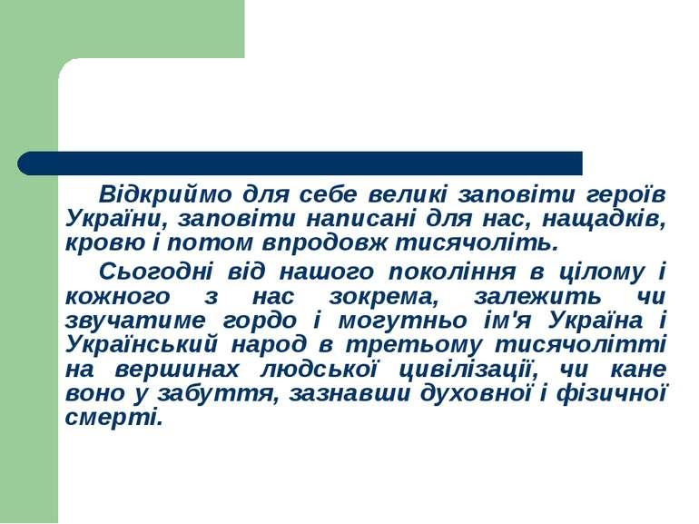 Відкриймо для себе великі заповіти героїв України, заповіти написані для нас,...