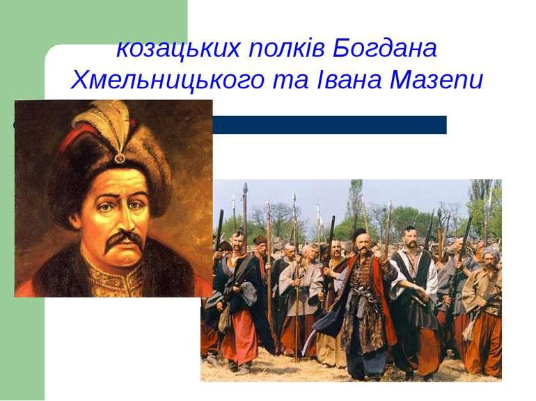 козацьких полків Богдана Хмельницького та Івана Мазепи