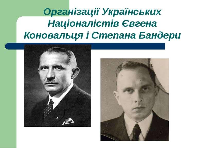 Організації Українських Націоналістів Євгена Коновальця і Степана Бандери