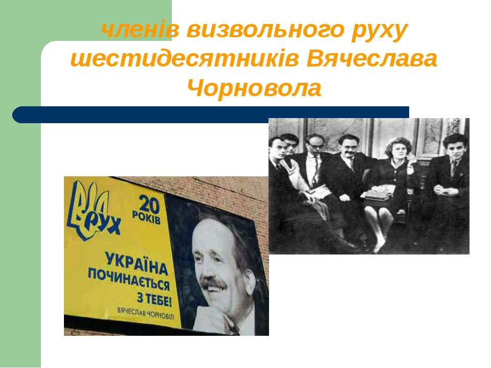 членів визвольного руху шестидесятників Вячеслава Чорновола