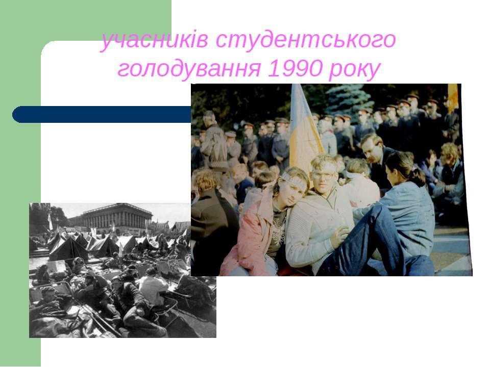 учасників студентського голодування 1990 року