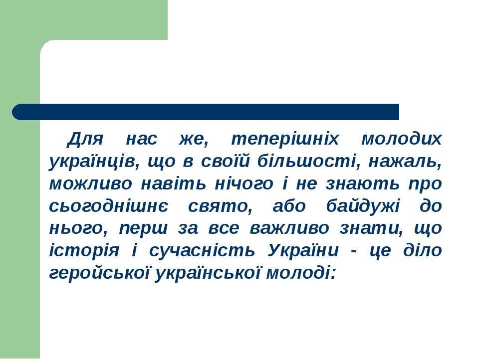 Для нас же, теперішніх молодих українців, що в своїй більшості, нажаль, можли...
