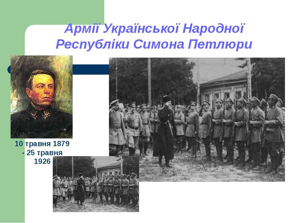 Армії Української Народної Республіки Симона Петлюри 10 травня 1879 - 25 трав...