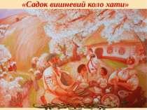 «Садок вишневий коло хати»