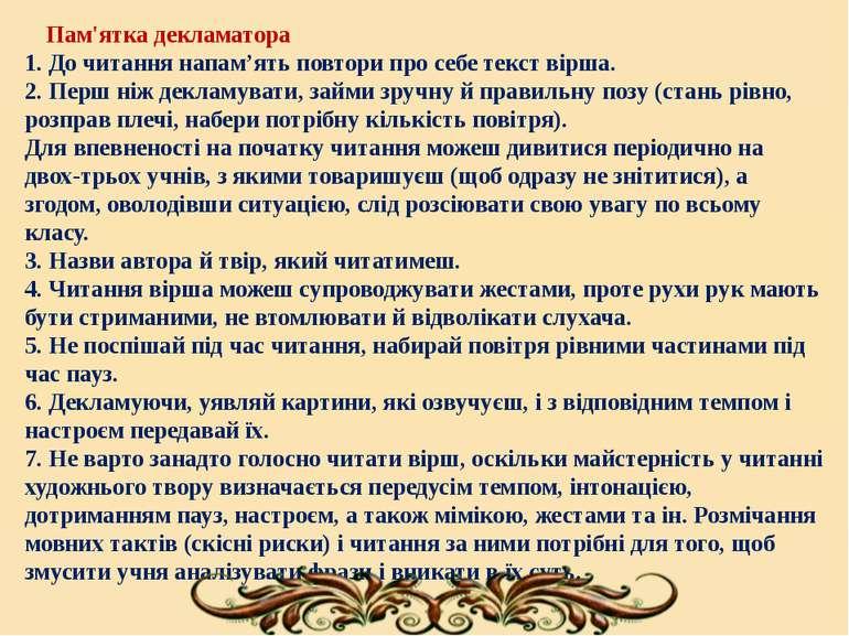 Пам'ятка декламатора 1. До читання напам'ять повтори про себе текст вірша. 2....