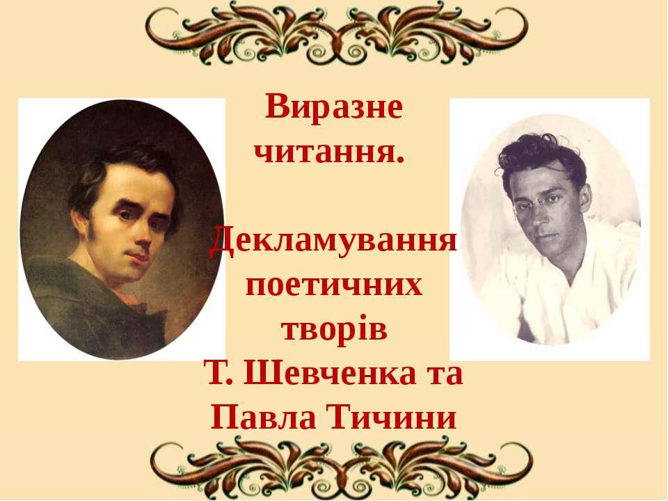 Виразне читання. Декламування поетичних творів Т. Шевченка та Павла Тичини