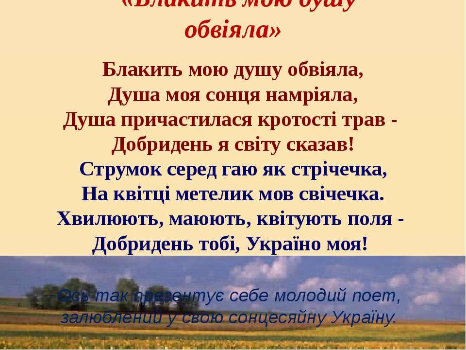 Ось так презентує себе молодий поет, залюблений у свою сонцесяйну Україну. Бл...