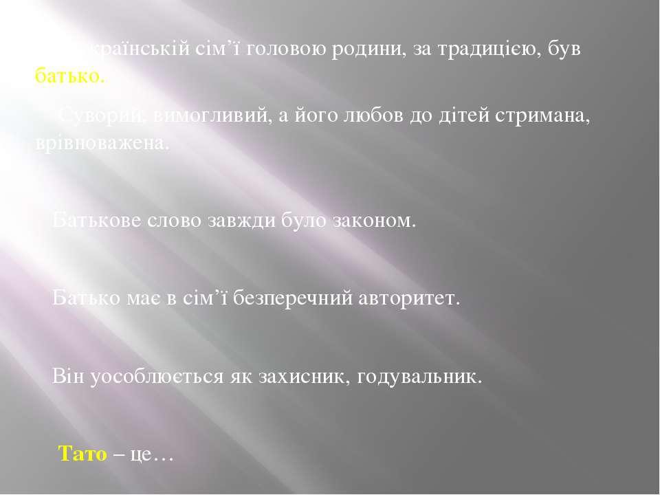 В українській сім'ї головою родини, за традицією, був батько. Суворий, вимогл...