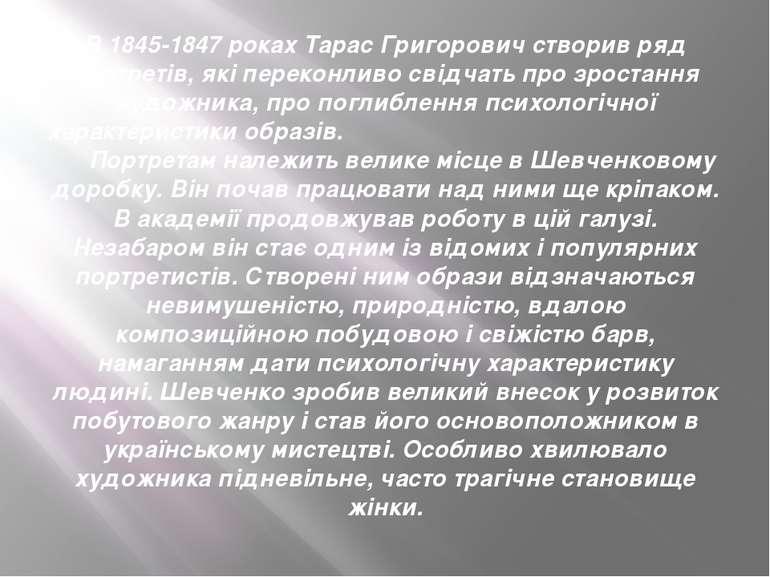 В 1845-1847 роках Тарас Григорович створив ряд портретів, які переконливо сві...