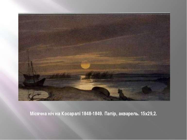 Місячна ніч на Косаралі1848-1849. Папір, акварель. 15x29,2.