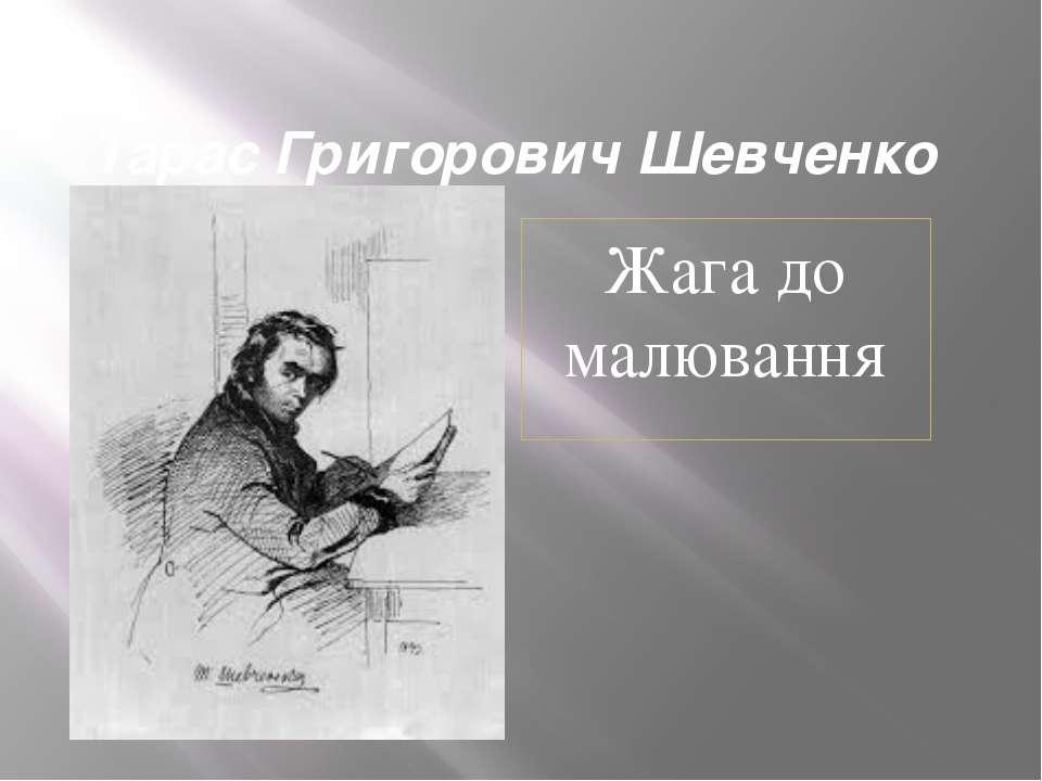 Тарас Григорович Шевченко Жага до малювання