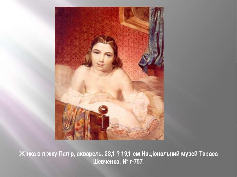 Жінка в ліжкуПапір, акварель. 23,1 ? 19,1 см Національний музей Тараса Шевче...