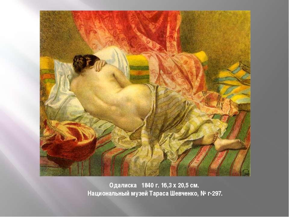 Одалиска 1840 г. 16,3 х 20,5 см. Национальный музей Тараса Шевченко, № г-297.